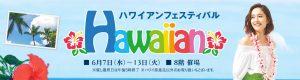 博多阪急ハワイアンフェスティバル