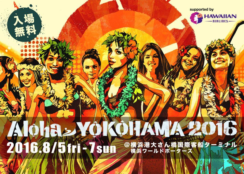 アロハヨコハマ2016